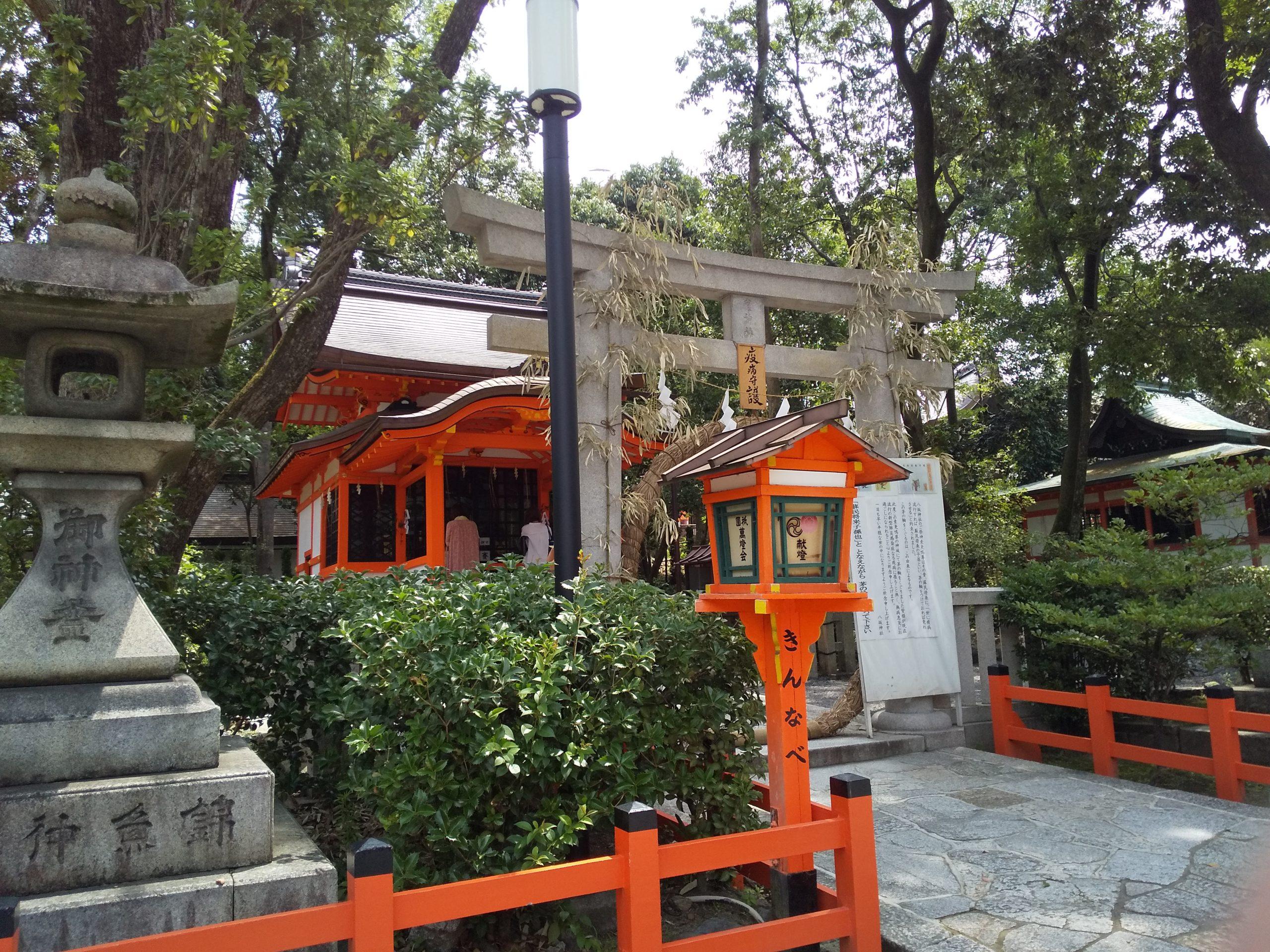 八坂神社 疫社