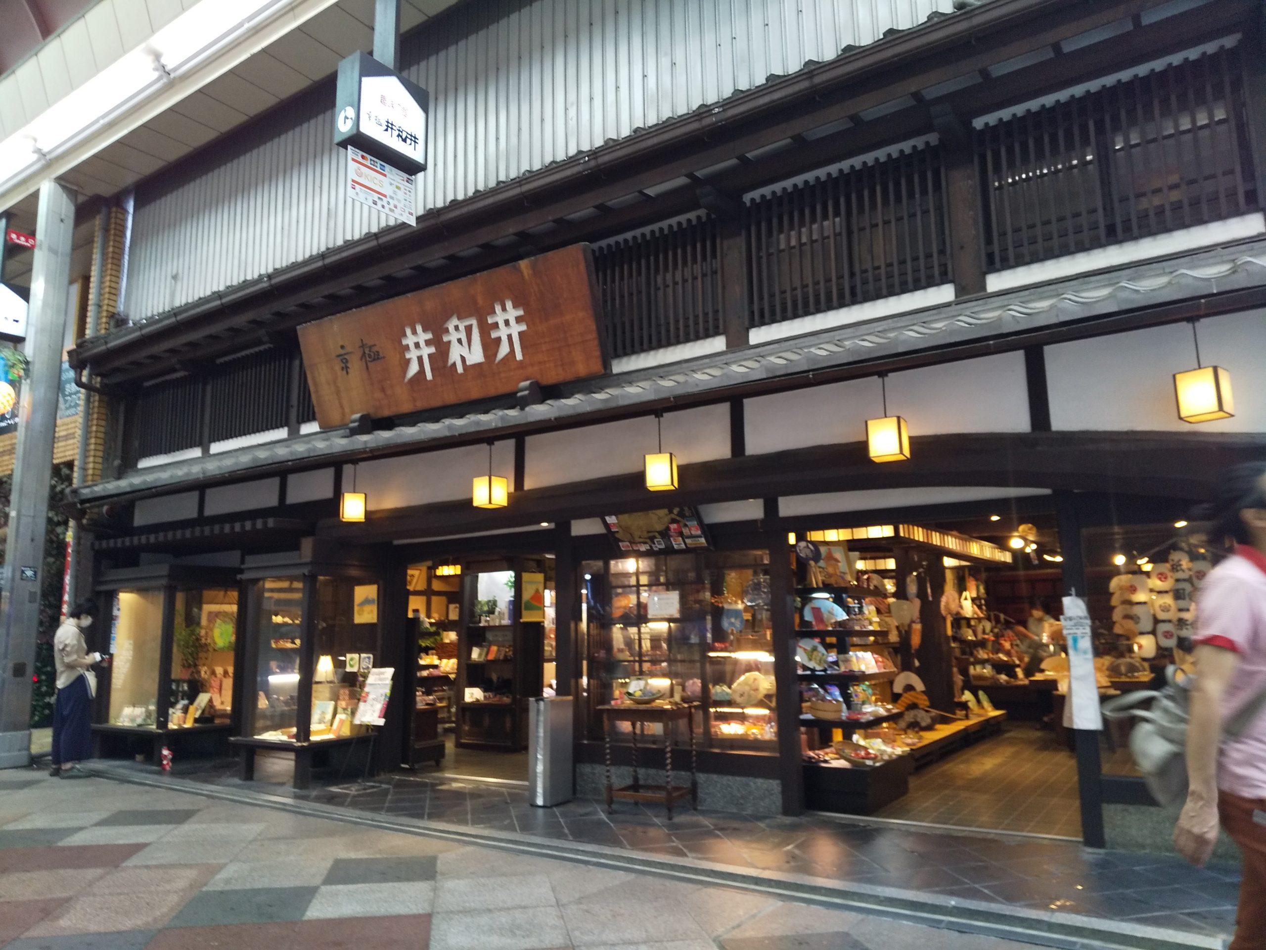 寺町通り お店