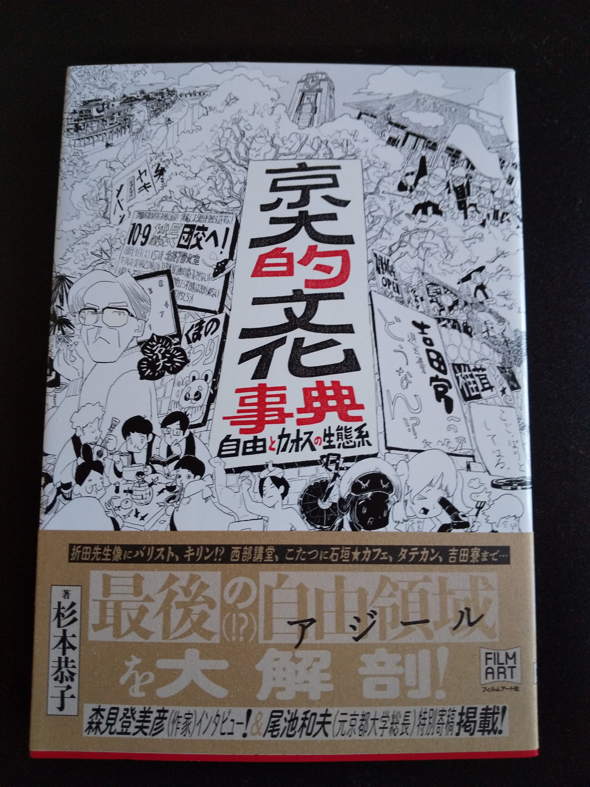 京大的文化辞典