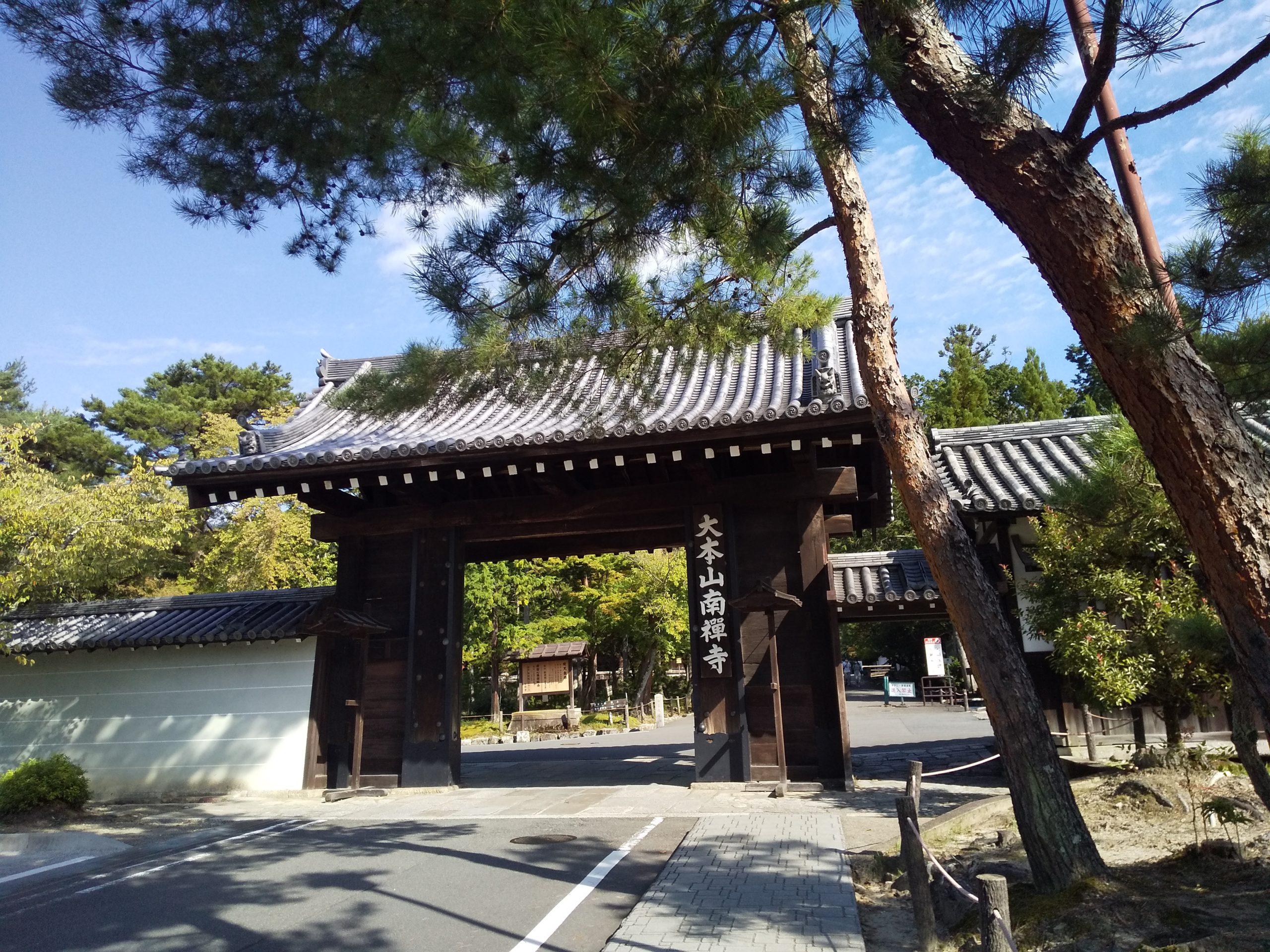 南禅寺 門