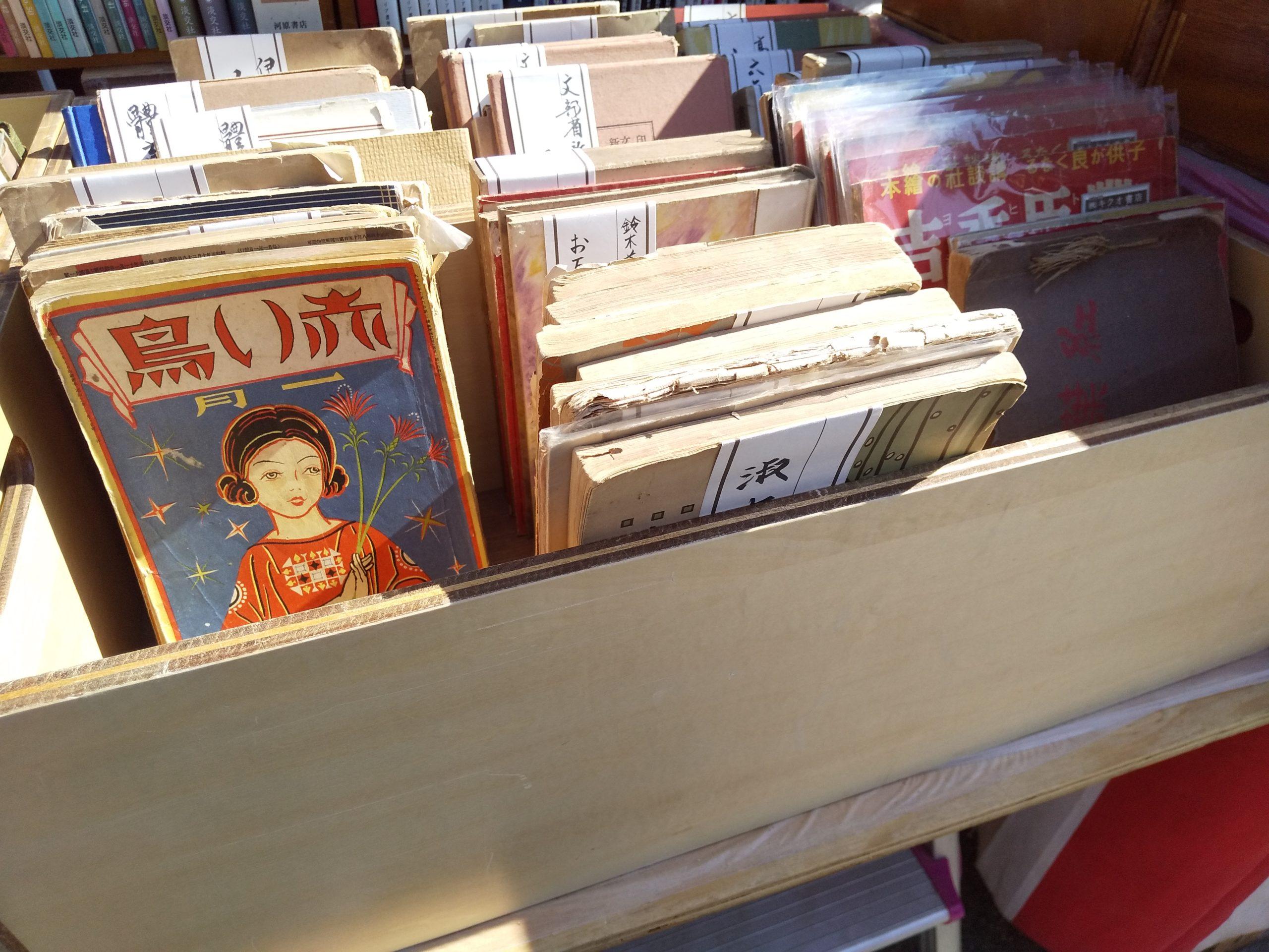 古本まつり キクオ書店