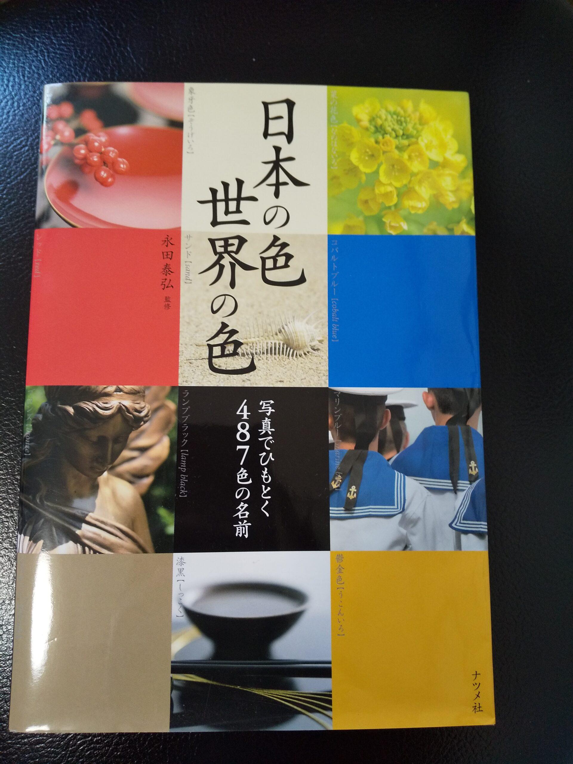 日本の色 世界の色